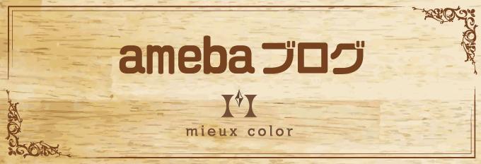 amebaブログ-2